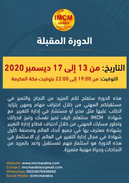 2020-11-12