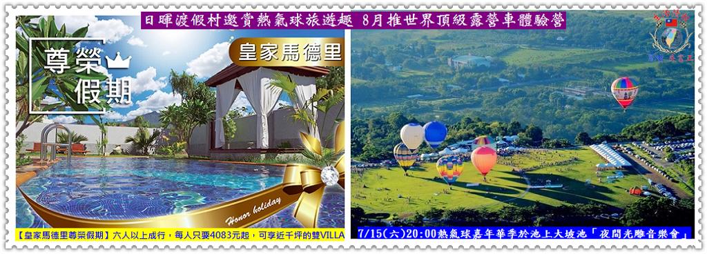 20170706a(生活情報)-日暉渡假村邀賞熱氣球旅遊趣-8月推世界頂級露營車體驗營01