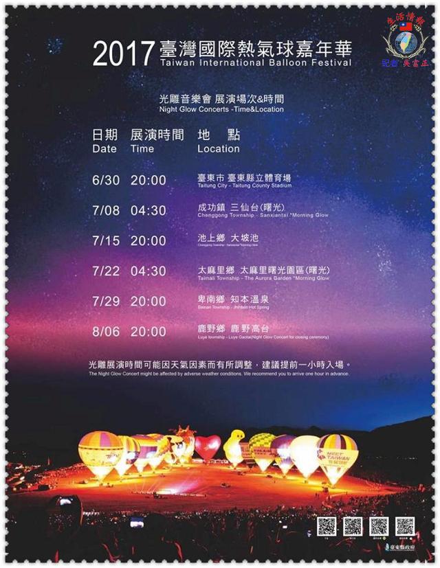 20170706a(生活情報)-日暉渡假村邀賞熱氣球旅遊趣-8月推世界頂級露營車體驗營04