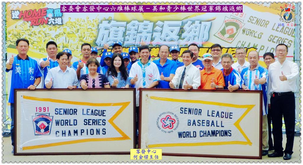 20170708a(生活情報)-客委會客發中心六堆棒球展-美和青少棒世界冠軍錦旗返鄉01