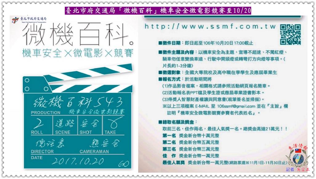 20170710c(生活情報)-臺北市府交通局「微機百科」機車安全微電影競賽至1020-1