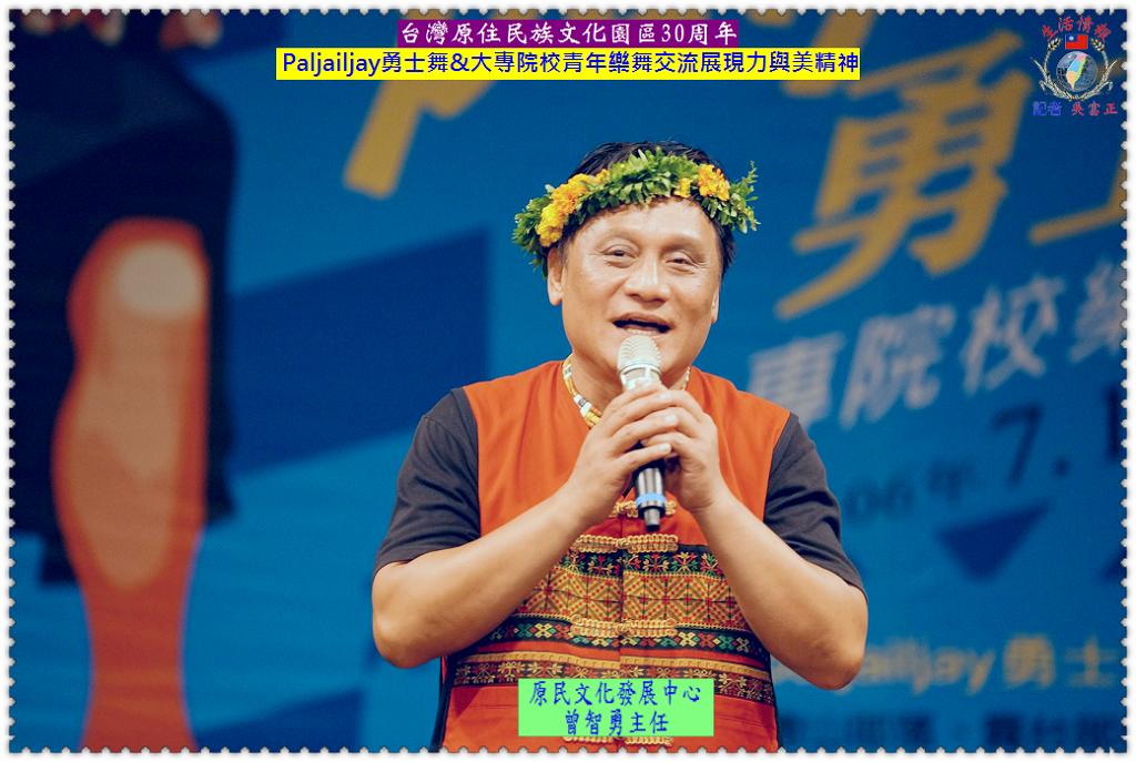 20170717a(生活情報)-台灣原住民族文化園區30周年01
