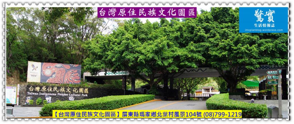 20160710a(生活情報)-台灣原住民族文化園區