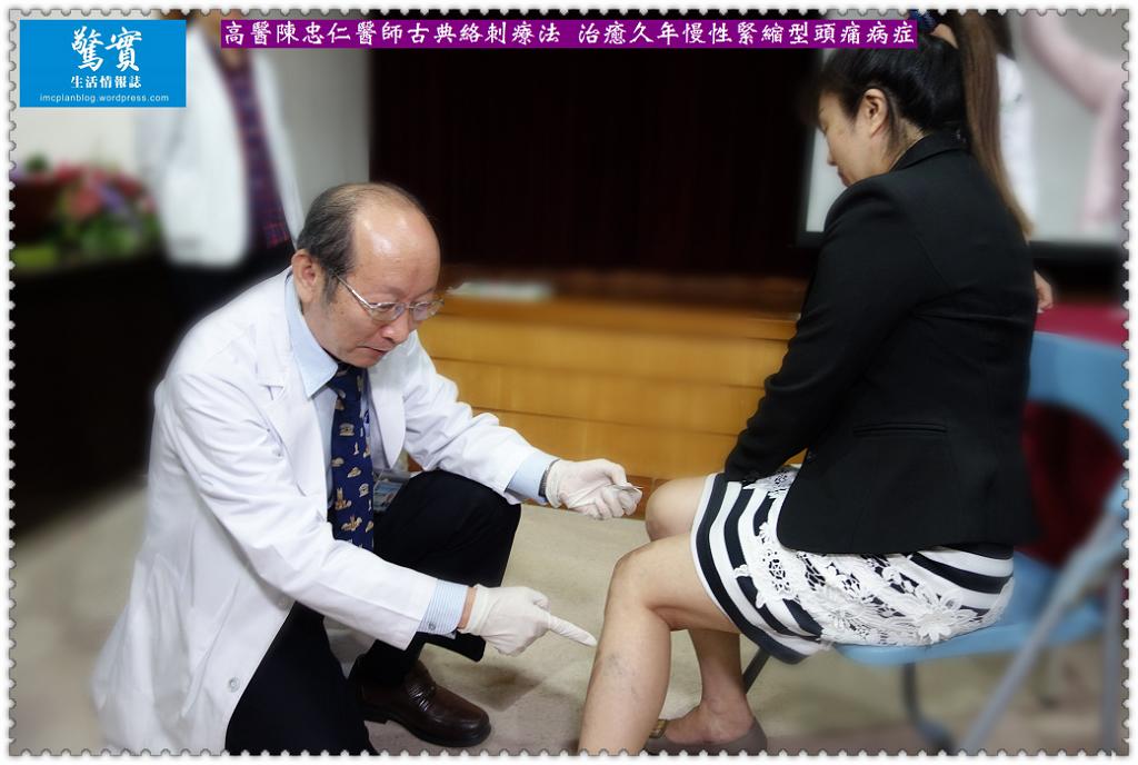 20170819a(生活情報)-高醫陳忠仁醫師古典絡刺療法-治癒久年慢性緊縮型頭痛病症01