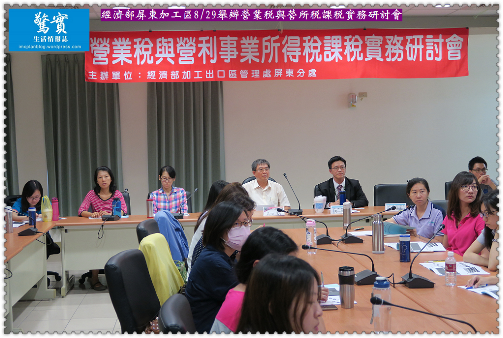 20170829d(生活情報)-經濟部屏東加工區0829舉辦營業稅與營所稅課稅實務研討會