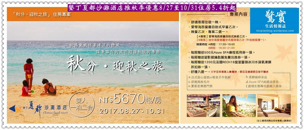 20170830b(生活情報)-墾丁夏都沙灘酒店推秋季優惠0827至1031住房54折起01