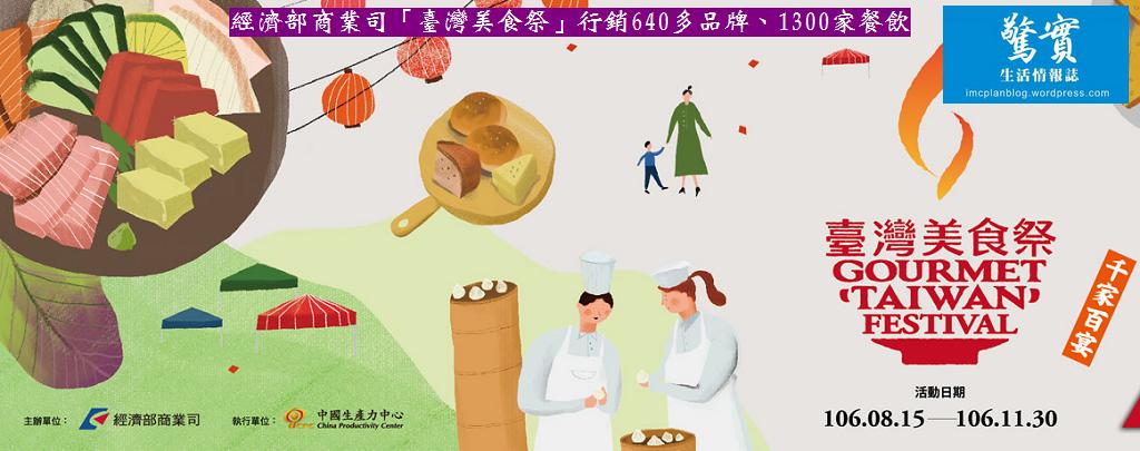 0721-臺灣美食主視覺-橫式n
