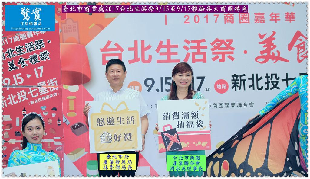 20170911c(生活情報)-臺北市商業處2017台北生活祭0915至0917體驗各大商圈特色01