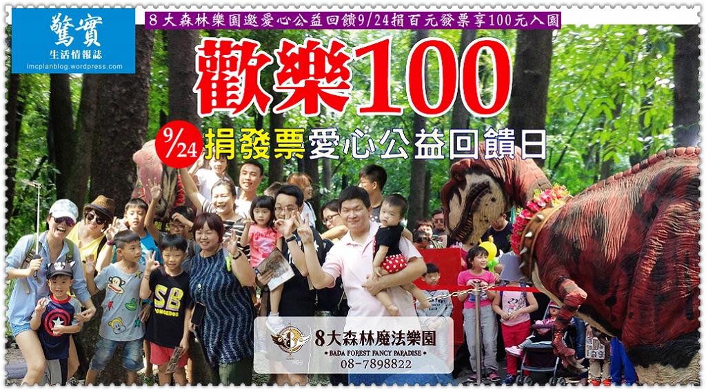 20170918a(生活情報)-8大森林樂園邀愛心公益回饋0924捐百元發票享100元入園01