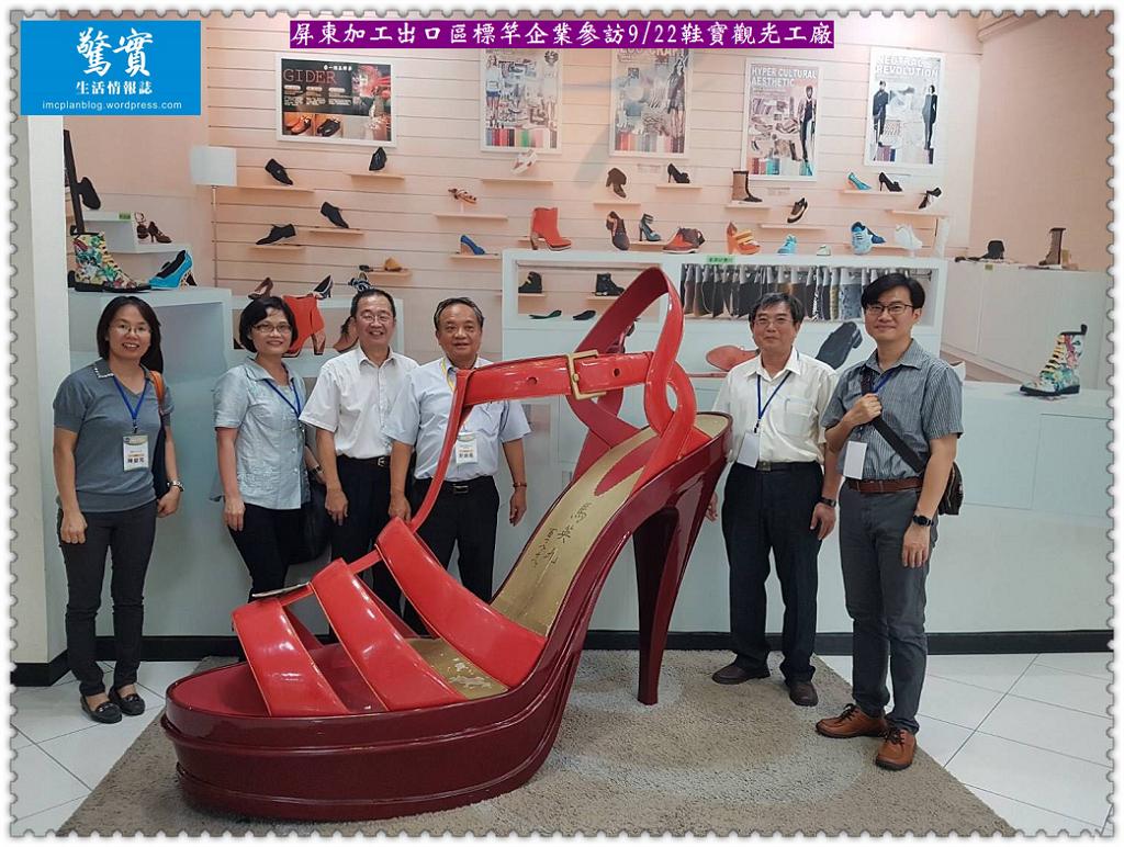 20170922d-屏東加工出口區標竿企業參訪0922勝泰衛材、鞋寶觀光工廠02