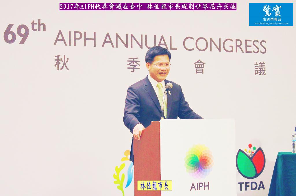 20170926a(驚實)-2017年AIPH秋季會議在臺中-林佳龍市長規劃世界花卉交流01