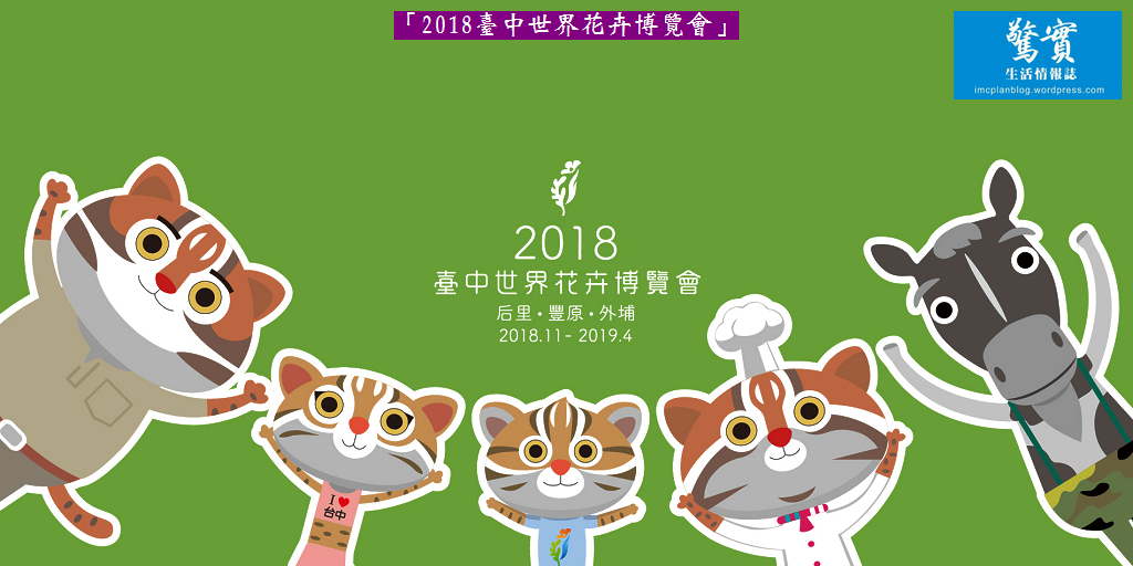 20170926a(驚實)-2017年AIPH秋季會議在臺中-林佳龍市長規劃世界花卉交流03