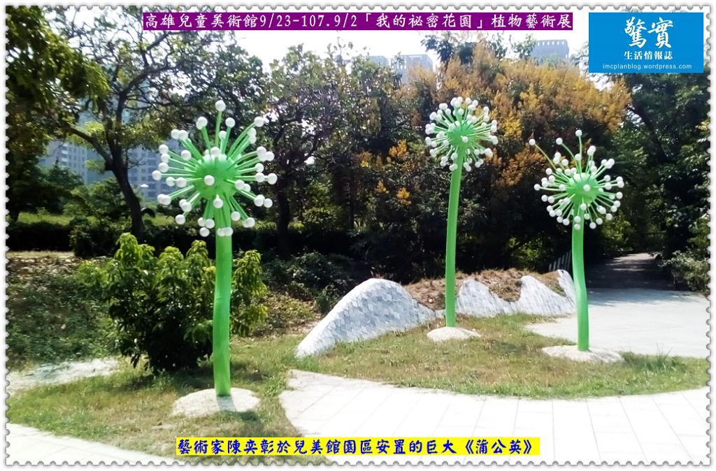 20170927f-高雄兒童美術館0923-1070902「我的祕密花園」植物藝術展05