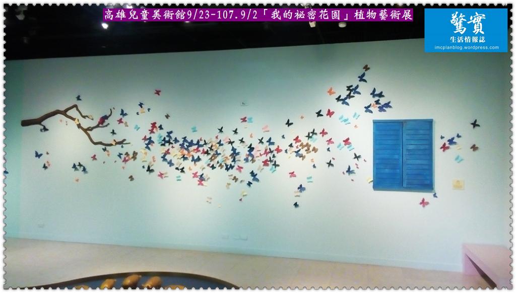 20170927f-高雄兒童美術館0923-1070902「我的祕密花園」植物藝術展06