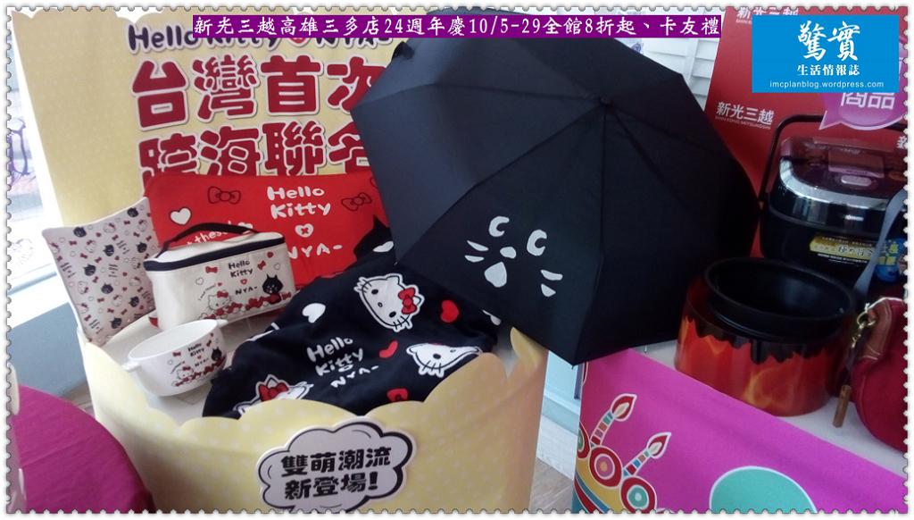 20170928b(驚實)-新光三越高雄三多店24週年慶1005-29全館8折起、卡友禮02