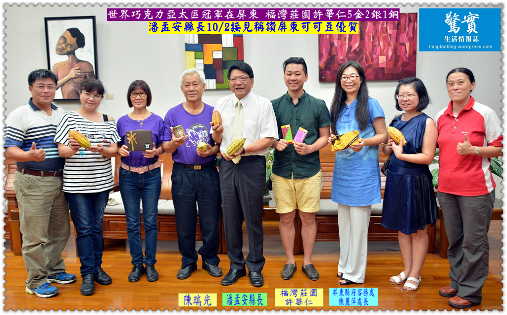 20171003d(驚實)-世界巧克力亞太區冠軍在屏東-福灣莊園許華仁5金2銀1銅02