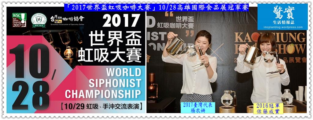 20171006b(驚實)-「2017世界盃虹吸咖啡大賽」1028高雄國際食品展冠軍賽03