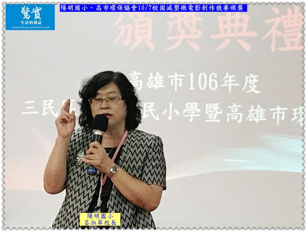 20171007b(驚實)-陽明國小、高市環保協會1007校園減塑微電影創作競賽頒獎02