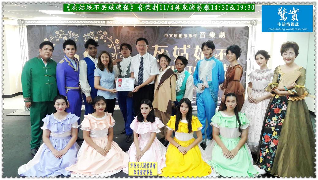 20171011a(驚實)-《灰姑娘不丟玻璃鞋》音樂劇1104屏東演藝廳01