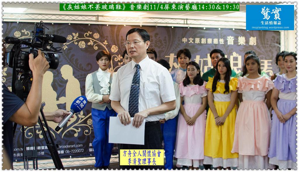 20171011a(驚實)-《灰姑娘不丟玻璃鞋》音樂劇1104屏東演藝廳02