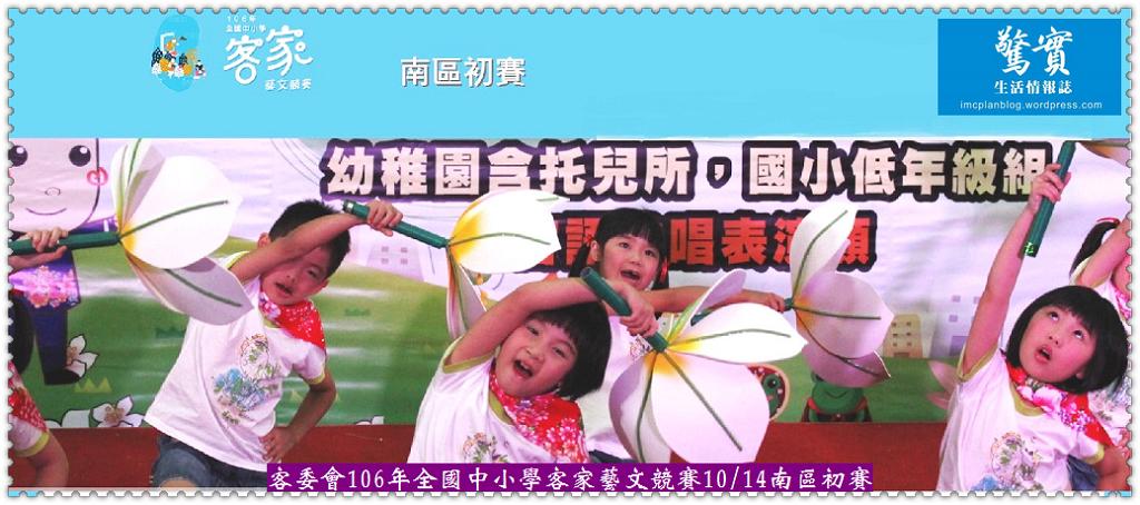 20171015a(驚實)-客委會106年全國中小學客家藝文競賽1014南區初賽成績03