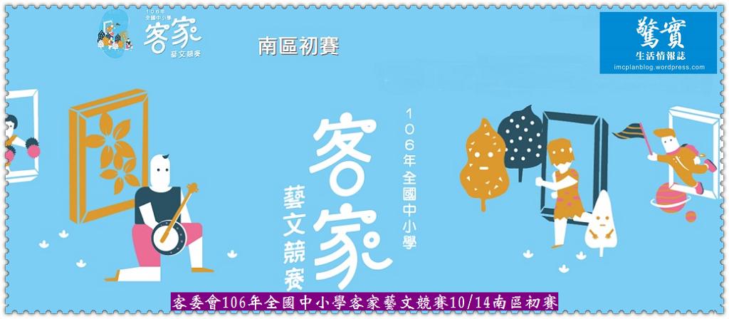 20171015a(驚實)-客委會106年全國中小學客家藝文競賽1014南區初賽成績02