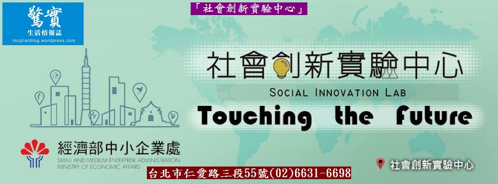 20171018b(驚實)-資策會社創實驗中心1018啟動-打造亞洲社會創新示範區04