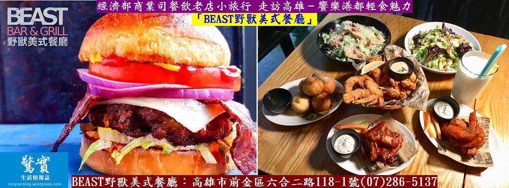 20171020b(驚實)-經濟部商業司餐飲老店小旅行-走訪高雄-饗樂港都輕食魅力05