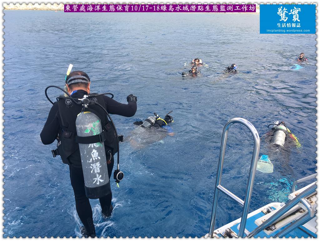 20171020c(驚實)-東管處海洋生態保育1017-18綠島水域潛點生態監測工作坊02