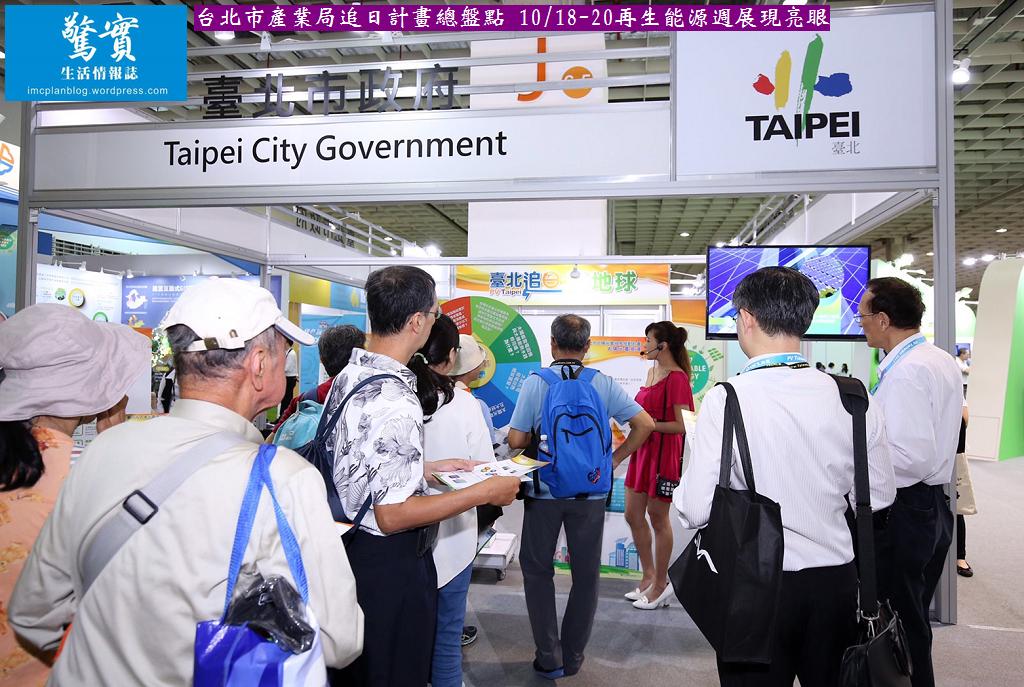 20171020e(驚實)-台北市產業局追日計畫總盤點018-20再生能源週展現亮眼01