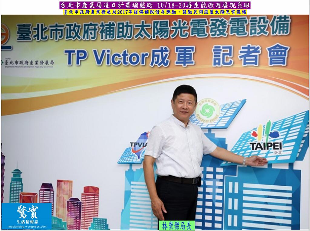 20171020e(驚實)-台北市產業局追日計畫總盤點018-20再生能源週展現亮眼02
