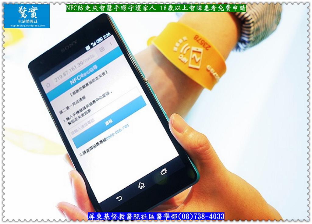 20171023c(精實)-NFC防走失智慧手環守護家人-18歲以上智障患者免費申請02