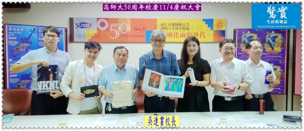 20171024b(驚實)-高師大50年校慶系列活動01