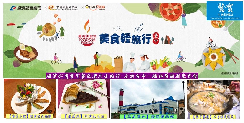 20171024f(驚實)-經濟部商業司餐飲老店小旅行-走訪台中-經典菜餚創意美食01