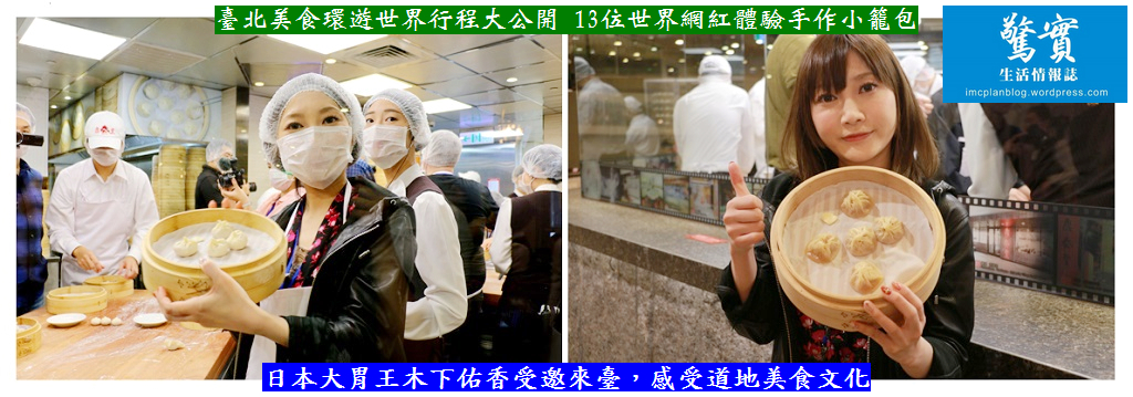 20171025a(驚實)-臺北美食環遊世界行程大公開-13位世界網紅體驗手作小籠包02