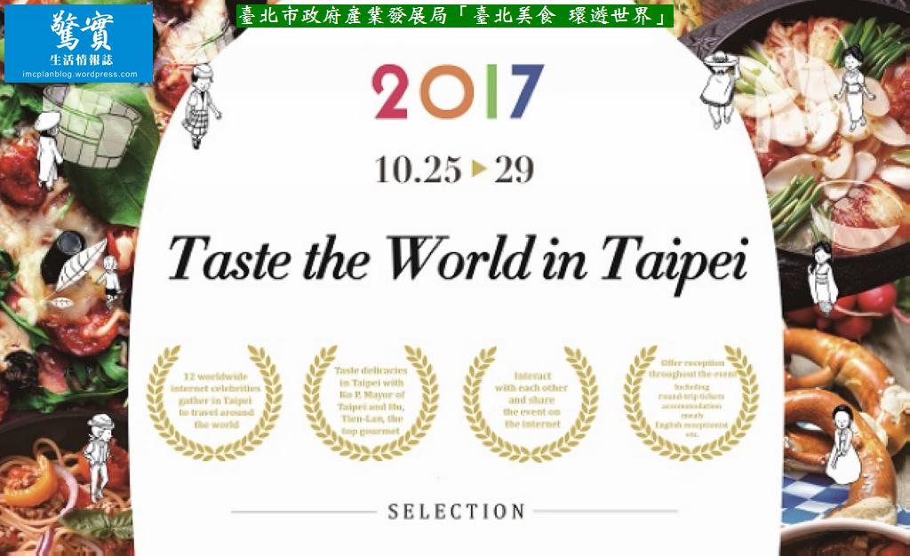 20171025a(驚實)-臺北美食環遊世界行程大公開-13位世界網紅體驗手作小籠包03