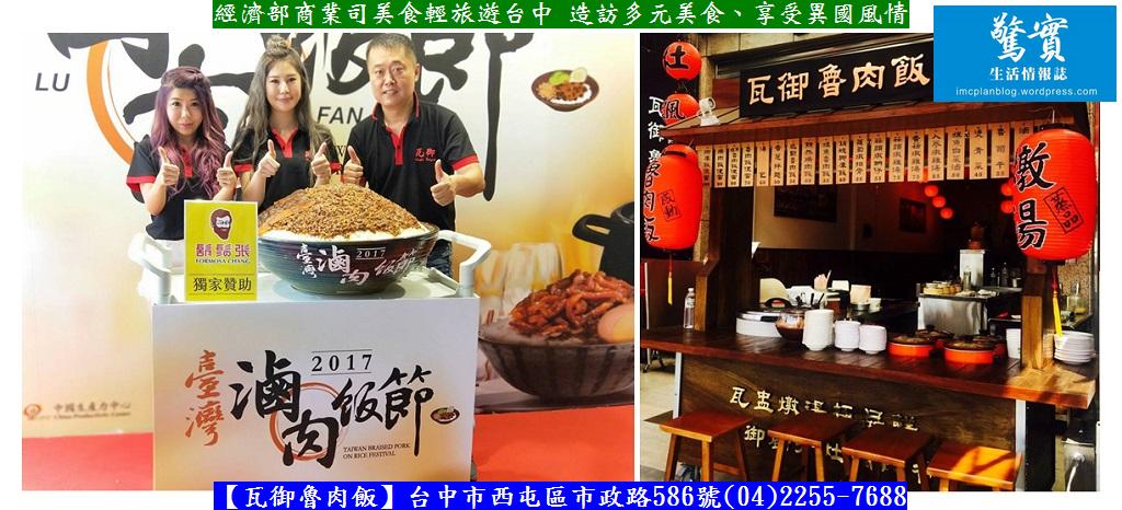 20171025b(驚實)-臺經濟部商業司美食輕旅遊台中-造訪多元美食、享受異國風情02