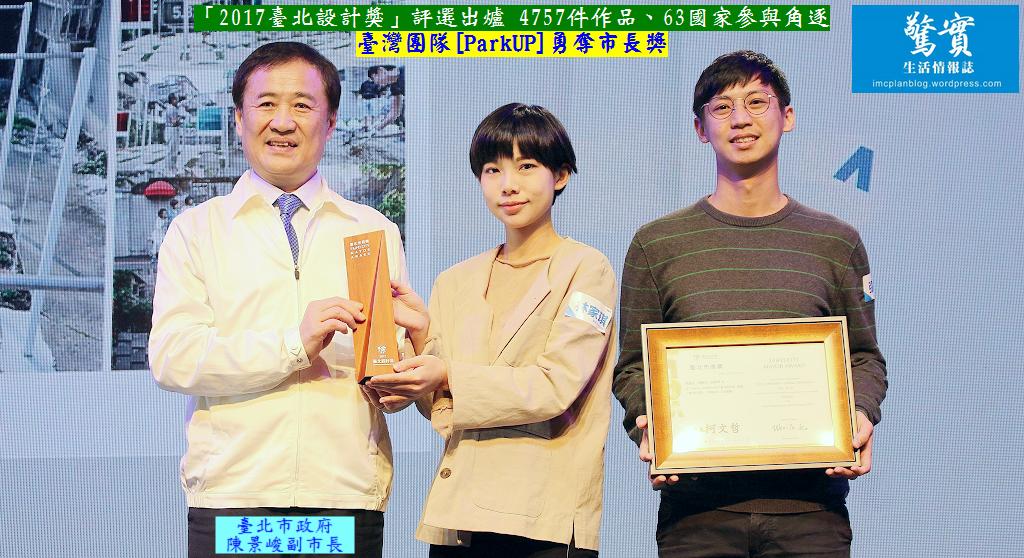 20171026a(驚實)-「2017臺北設計獎」評選出爐04