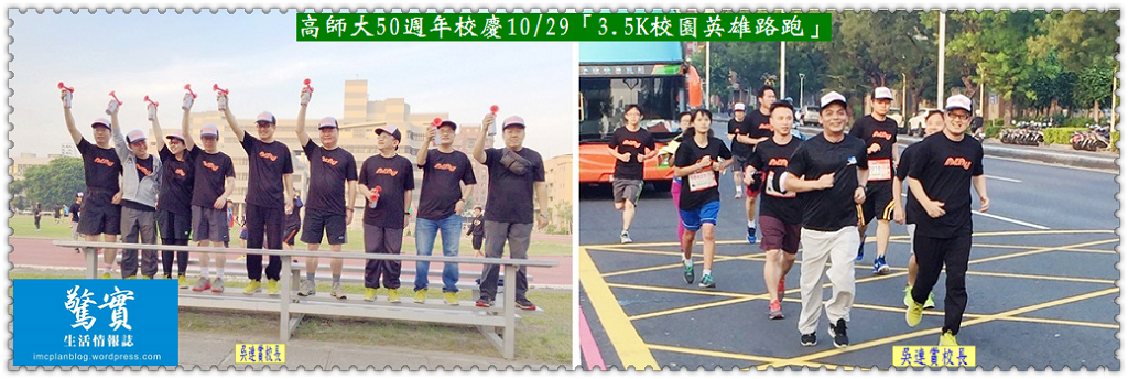 20171029a(驚實)-高師大50週年慶1028名畫展、豫劇演出1029校園路跑03