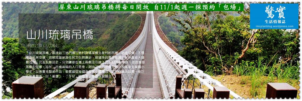 20171030a(驚實)-屏東山川琉璃吊橋將每日開放-自1101起週一採預約「包場」02