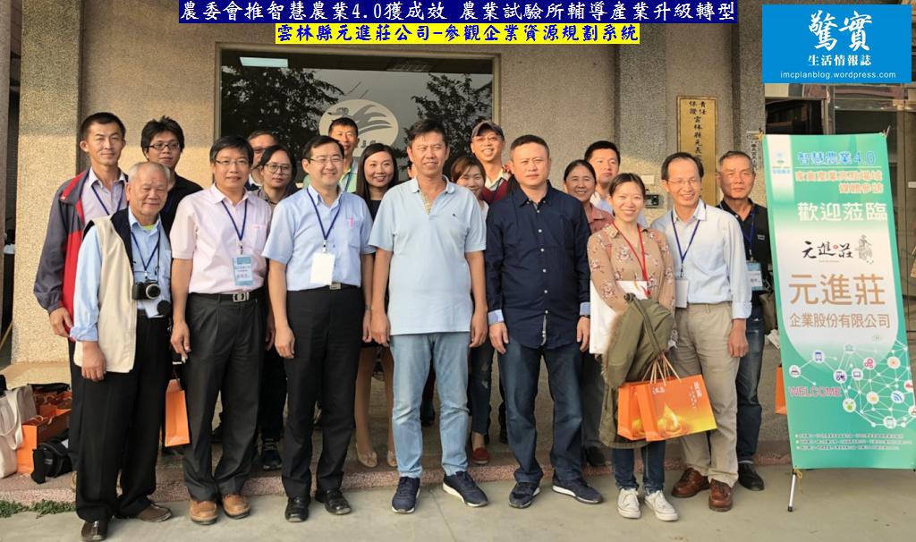20171102a(驚實)-農委會推智慧農業4獲成效-農業試驗所輔導產業升級轉型03