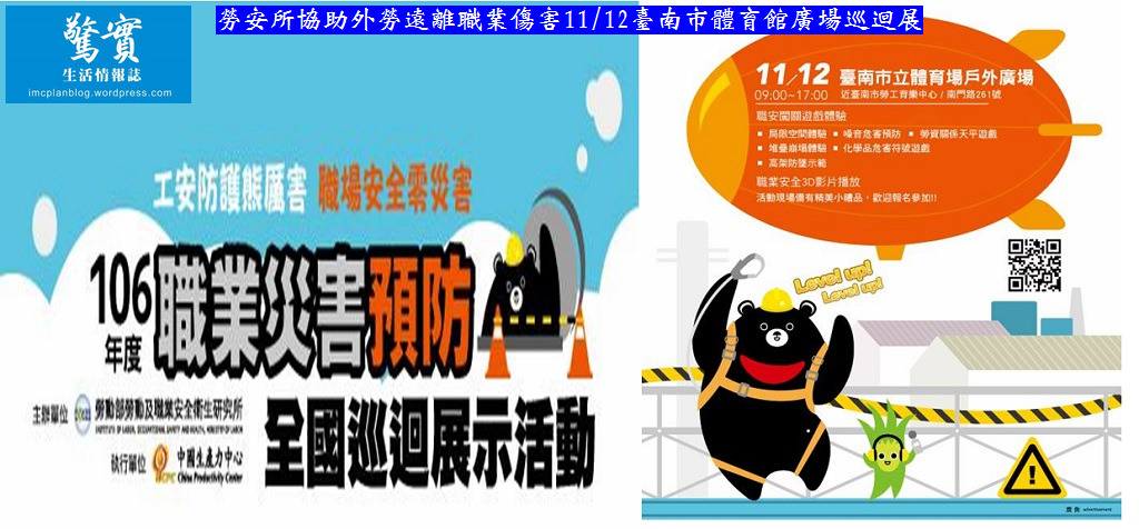 20171108a(驚實)-勞安所協助外勞遠離職業傷害1105台北車站職業災害預防展02