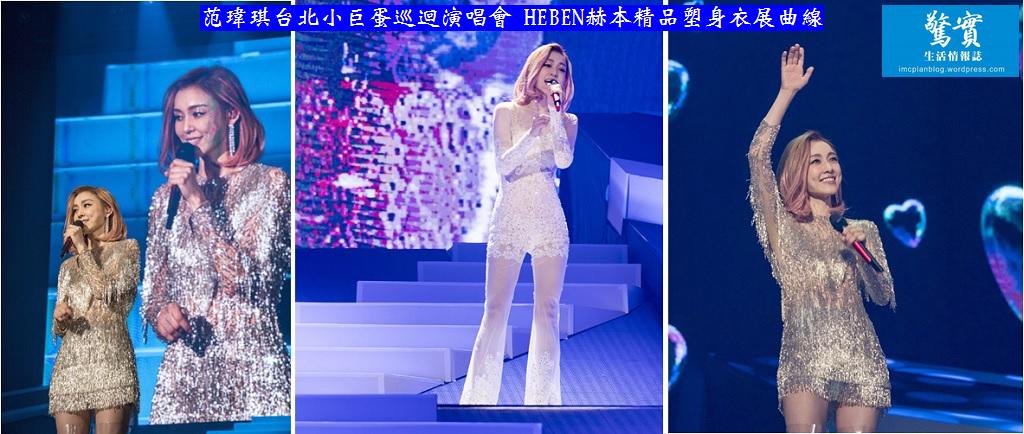 20171109b(驚實)-范瑋琪台北小巨蛋巡迴演唱會-HEBEN赫本精品塑身衣展曲線01