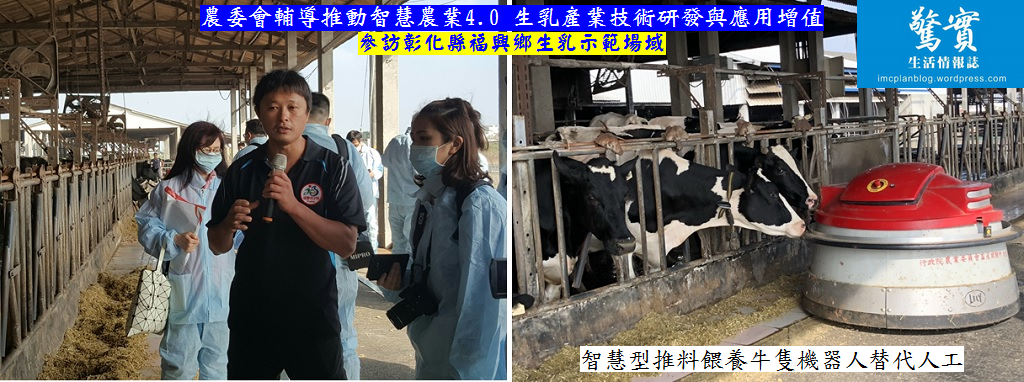 20171109c(驚實)-農委會輔導推動智慧農業4.0 生乳產業技術研發與應用增值02