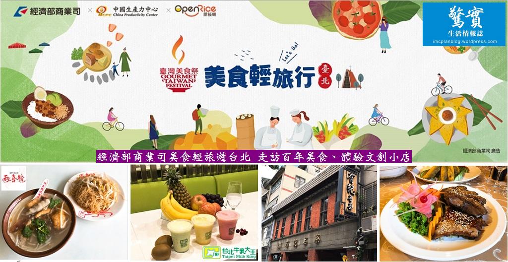 20171110d(驚實)-經濟部商業司美食輕旅遊台北-走訪百年美食、體驗文創小店01