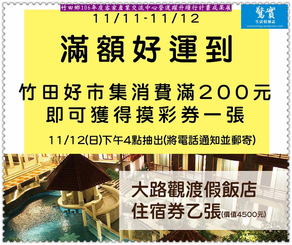 20171111b(驚實)-竹田鄉106年度客家產業交流中心營運躍升續行計畫成果展04
