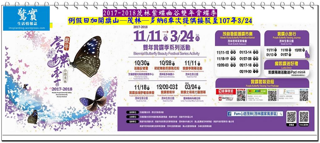 20171112a(驚實)-2017茂林紫蝶幽谷雙年賞蝶季-例假日加開旗山─茂林─多納6車次03