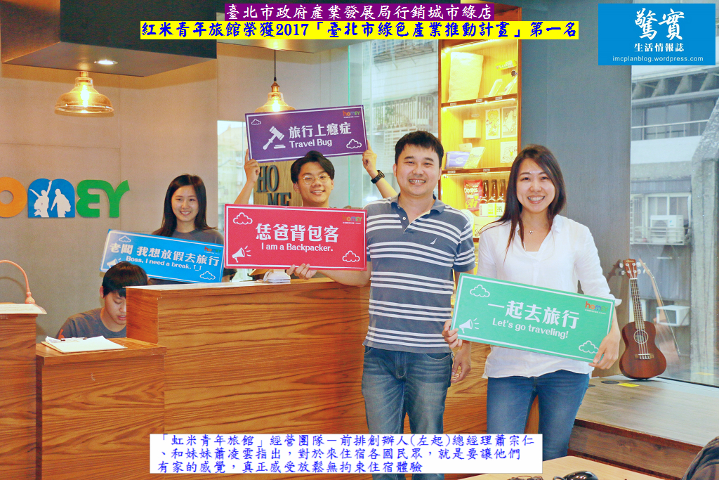 20171113c(驚實)-臺北市府產業局行銷城市綠店01