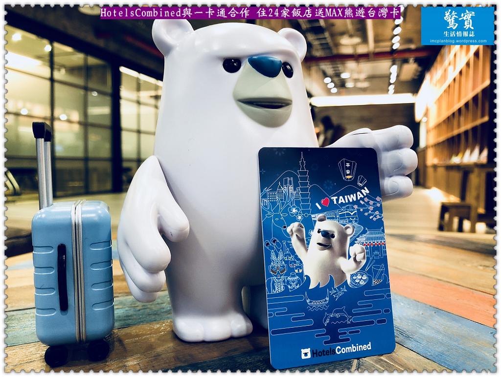 20171114a(驚實)-HotelsCombined與一卡通合作 住24家飯店送MAX熊遊台灣卡