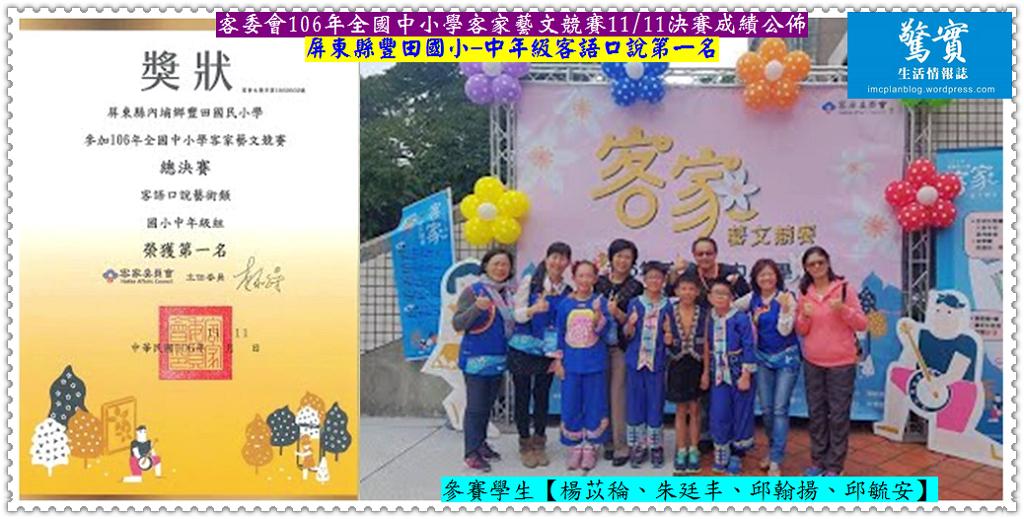 20171115c(驚實)-客委會106年全國中小學客家藝文競賽1111決賽成績公佈01